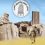 إعلان هام لجوائز الاتحاد العام للآثاريين العرب