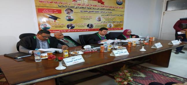 مناقشة رسالة الدكتوراه المقدمة من الباحث محمود الحسيني محمد زيد