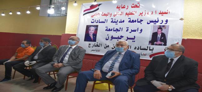 جامعة مدينة السادات تستقبل مجموعة من أبناء مصر العائدين من الكويت