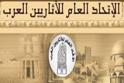 جوائز الإتحاد العام للآثاريين العرب لعام 1441هـ/2020م