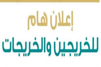 إعلان هام لخريجي الكلية 2019/2020