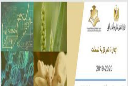الإعلان عن خطة البعثات السنوية لعام 2019/2020