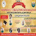 صعيد مصر الأعلي في ضوء نصوص البرديات العربية وأوراق الكاغد في مناقشة لرسالة دكتوراه غداً