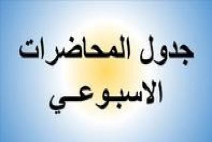 اعتماد جدول محاضرات شعبة العربى