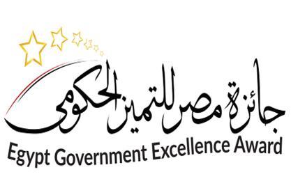 فريق جائزة مصر للتميز الحكومي يتقدم بالشكر للكلية لمشاركتها بالجائزة في إصدارها الأول