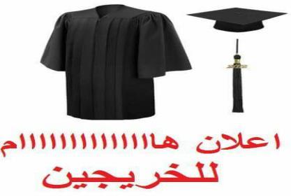 إعلان هام لخريجي الكلية