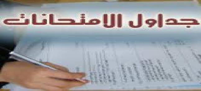 جدول الإمتحانات النهائى لمرحلة الدراسات العليا (دكتوراه)