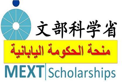 الإعلان عن منحة يابانية للطلاب لاستكمال الدراسة باليابان