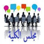 ترشيح دكتور حازم خيرى مرشد أكاديمى لطلاب الماجستير