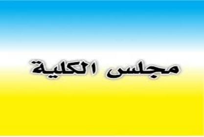 ترشيح دكتور محمد عامر مرشد أكاديمى لطلاب الدكتوراه