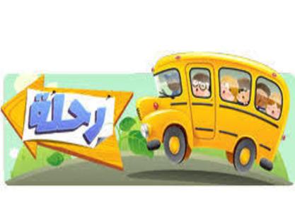 رعاية الطلاب بالجامعة تعلن عن رحلة لشرم الشيخ