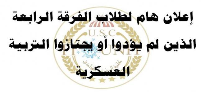 إعلان هام لطلاب الفرقة الرابعة الذين لم يؤدوا أو يجتازوا التربية العسكرية