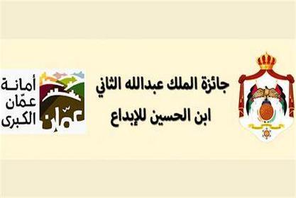 فتح باب التقدم لجائزة الملك عبد الله ابن الحسين للإبداع