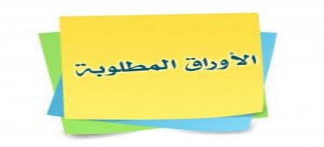 أوراق التقدم للكلية للطلاب الجدد