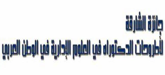 فتح باب الترشح لجائزة الشارقة لاطروحات الدكتوراه في العلوم الادارية في الوطن العربي
