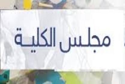 ترشيح دكتور محمود رمضان منسق برنامج البكالوريوس