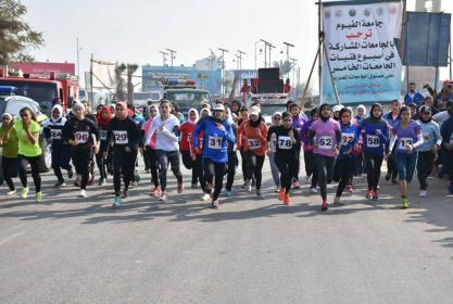 سباق الطريق لجامعه مدينة السادات والمقام علي هامش إسبوع الفتيات للجامعات بالفيوم