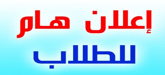 إعلان هام لطلاب الفرقة الرابعة ( شعبة عربى ولغه )