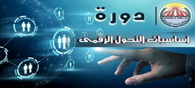 """وحدة التدريب والتسويق تعلن عن بدء أولى دوراتها في """"أساسيات التحول الرقمى"""" 11 مارس الجاري"""