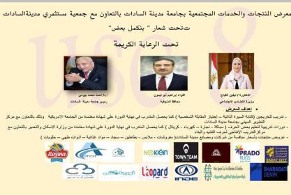 معرض للمنتجات والخدمات المجتمعية على هامش الإحتفال بعيد الجامعة الثامن