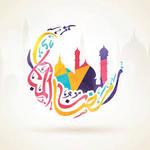 نادي أعضاء هيئة التدريس ينظم حفلاُ للإفطار الجماعى يوم الإثنين 15 رمضان