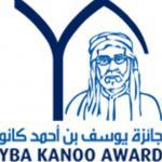 مجموعة شركات يوسف بن أحمد كانو تعلن عن جوائزها السنوية فى مجال الإقتصاد والأدب
