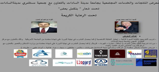اقامة معرض المنتجات والخدمات المجتمعية بمناسبة عيد الجامعة الثامن بمحلات فندق الجامعة يوم الثلاثاء الموافق  ١٦/ ٣/ ٢٠٢١