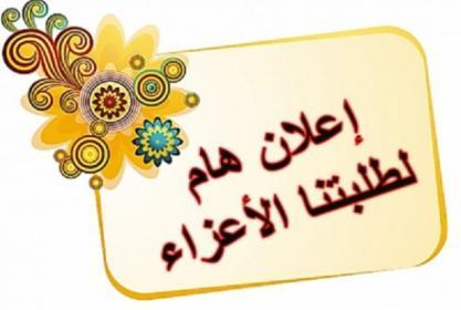 دعوة لخريجي المعهد لحضور ندوة بعنوان