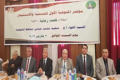 مشاركة جامعة مدينة السادات في المؤتمر الأول للتنمية والاستثمار