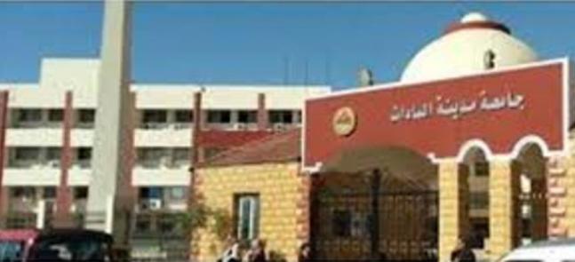 جامعة مدينة السادات تعلن عن حاجتها لشغل وظائف أعضاء هيئة التدريس والهيئة المعاونة