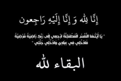 عزاء واجــــــــــب