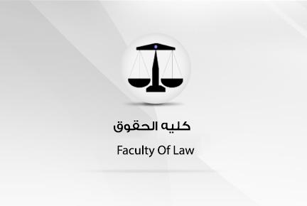 حصول السيد /سامح سعيد عبد المقصود -المدرس المساعد بقسم القانون الخاص بالكلية على درجة الدكتوراة