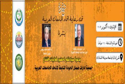 إنعقاد جمعية إدارات ضمان الجودة 14 أكتوبر بجامعة مدينة السادات