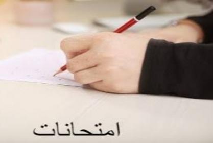 سير العملية الامتحانية يوم ١ مارس ٢٠٢١