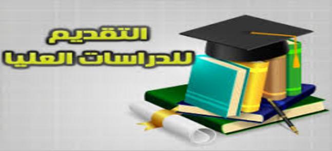 إستمرار إدارة الدراسات العليا بالكلية فى استقبال الطلاب الراغبين فى التقدم للدراسات العليا بالكلية