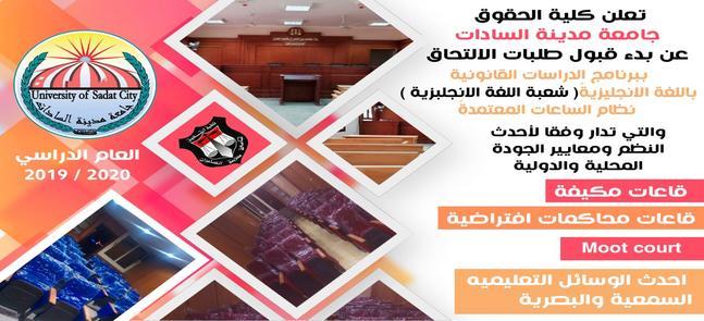 كلية الحقوق تعلن عن وجود برنامج الدراسة القانونية باللغة الانجليزبة للعام الجامعي2019/2020