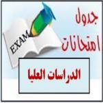 اعتماد جدول امتحانات  الدراسات العليا الفصل الدراسى الأول للعام الجامعى 2019/2020