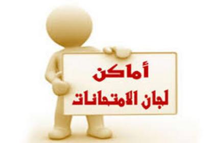بيان تفصيلي لأماكن لجان طلاب شعبة اللغة حسب رقم الجلوس