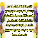تهنئة للأخوة المسيحيين بمناسبة عيد القيامة