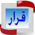تجديد تعيين الأستاذ الدكتور/حسام الدين محمد أحمد – قائما بعمل رئيس لقسم القانون الجنائى بكلية الحقوق