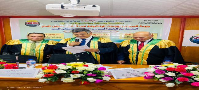 مناقشة رسالة الدكتوراة المقدمة من الباحث - أحمد عبدالفتاح عبدالمعطي السيد  بقسم القانون الدولي العام بعنوان (جريمة العدوان بالهجمات الإلكترونية في القانون الدولي العام)