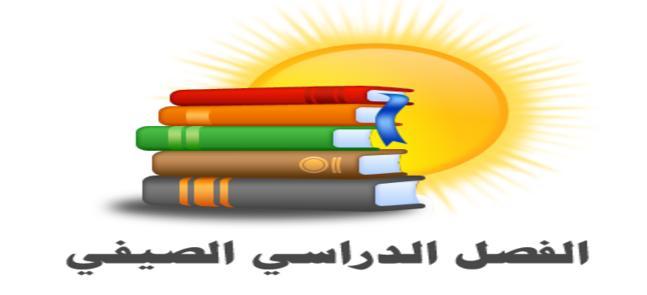 إدارة الدراسات العليا تعلن عن فتح باب التسجيل فى الفصل الدراسي الصيفي للدراسات العليا
