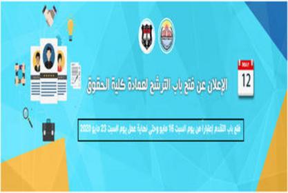 الإعلان عن فتح باب الترشح لعمادة كلية الحقوق بجامعه مدينه السادات.