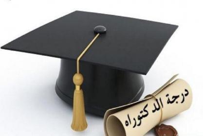 مناقشة رسالة الدكتوراة الخاصة بالباحث ابراهيم سلامة شوشة