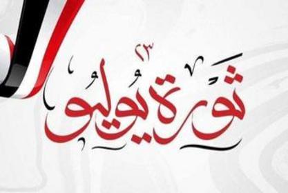 أسرة جامعة مدينة السادات تهنئ السيد الرئيس عبد الفتاح السيسي بذكرى ثورة 23 يوليو المجيدة