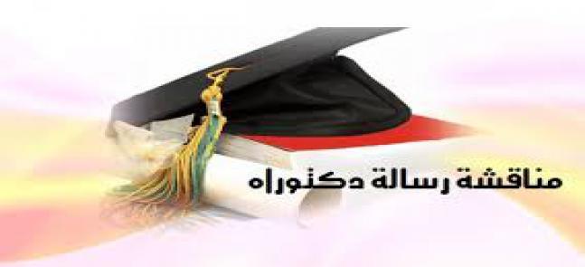 دعوة لحضور مناقشة الدكتوراة المقدمة من الباحث / عادل محمود عمار بعنوان