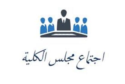 غدا : انعقاد مجلس كلية الحقوق