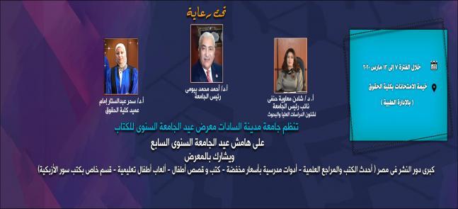 معرض الكتاب السنوي علي هامش عيد الجامعة السابع 2020 بكلية الحقوق