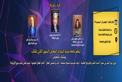 جامعة مدينة السادات تُنظم المعرض السنوي الثاني للكتاب خلال الفترة من 30 نوفمبر حتي 9 ديسمبر المقبل