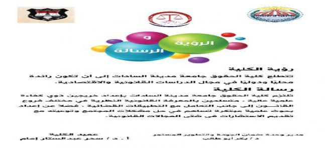 رؤية و رسالة كلية الحقوق - جامعة مدينة السادات